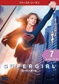 SUPERGIRL/スーパーガール <ファースト・シーズン> Vol.7