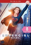SUPERGIRL/スーパーガール <ファースト・シーズン> Vol.8