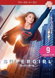 SUPERGIRL/スーパーガール <ファースト・シーズン> Vol.9