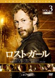 ロスト・ガール シーズン4 Vol.3