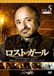ロスト・ガール シーズン4 Vol.5