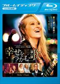 【Blu-ray】幸せをつかむ歌