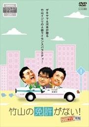 竹山の免許がない!〜ザキヤマ&河本のイジリ教習所〜 後期