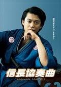 【Blu-ray】映画「信長協奏曲」