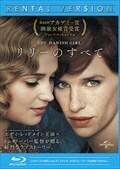 【Blu-ray】リリーのすべて