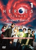 HEROES REBORN/ヒーローズ・リボーンセット