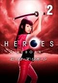 HEROES REBORN/ヒーローズ・リボーン Vol.2