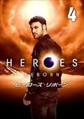 HEROES REBORN/ヒーローズ・リボーン Vol.4