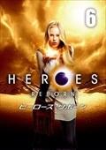 HEROES REBORN/ヒーローズ・リボーン Vol.6