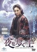 夜を歩く士〈ソンビ〉 Vol.5