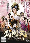 武則天-The Empress- Vol.3