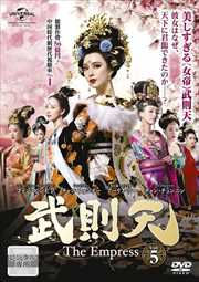 武則天-The Empress- Vol.5