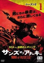 サンズ・オブ・アナーキー シーズン2 vol.1