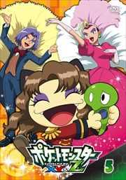 ポケットモンスター XY&Z 第5巻