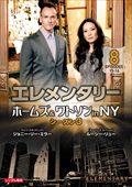 エレメンタリー ホームズ&ワトソン in NY シーズン3 vol.8