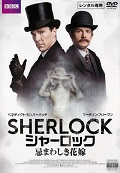 SHERLOCK/シャーロック 忌まわしき花嫁
