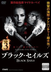 BLACK SAILS/ブラック・セイルズ VOL.3