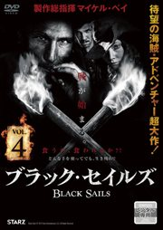 BLACK SAILS/ブラック・セイルズ VOL.4