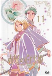 赤髪の白雪姫 第11巻