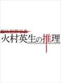 臨床犯罪学者 火村英生の推理 Vol.4