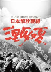 日本解放戦線 三里塚の夏