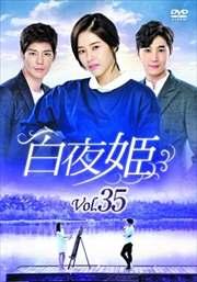 白夜姫 Vol.35