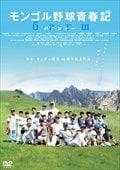 モンゴル野球青春記 バクシャー