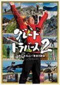 グレートトラバース 2 〜日本二百名山一筆書き踏破〜 第一集 春〜初夏・北海道10座に挑む