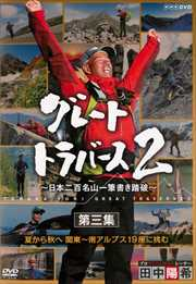 グレートトラバース 2 〜日本二百名山一筆書き踏破〜 第三集 夏から秋へ 関東〜南アルプス19座に挑む