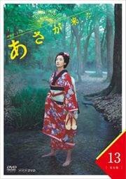 連続テレビ小説 あさが来た 完全版 13