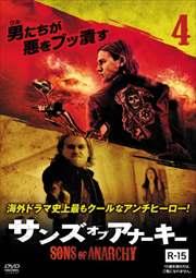 サンズ・オブ・アナーキー vol.4
