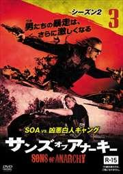 サンズ・オブ・アナーキー シーズン2 vol.3