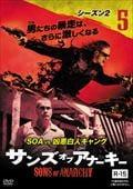 サンズ・オブ・アナーキー シーズン2 vol.6