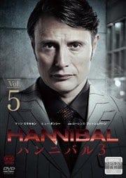 HANNIBAL/ハンニバル シーズン3 VOL.5