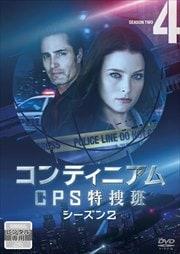 コンティニアム CPS特捜班シーズン2 Vol.4