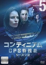 コンティニアム CPS特捜班シーズン2 Vol.5