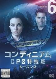 コンティニアム CPS特捜班シーズン2 Vol.6