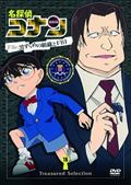 名探偵コナン Treasured Selection File.黒ずくめの組織とFBI 16