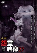投稿 怨霊映像 獄篇 27