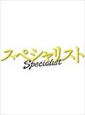 「連続ドラマシリーズ スペシャリスト」 Vol.3
