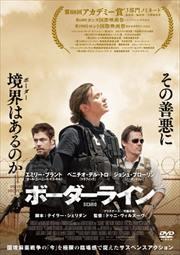 ボーダーライン (2015)