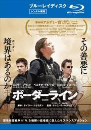 【Blu-ray】ボーダーライン
