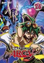 遊☆戯☆王ARC-V 26