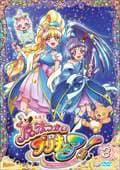 魔法つかいプリキュア! vol.3