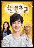 想像ネコ〜僕とポッキルと彼女の話〜 Vol.4