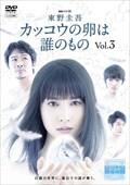 連続ドラマW 東野圭吾 カッコウの卵は誰のもの Vol.3