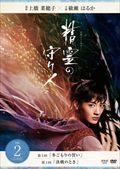 大河ファンタジー 精霊の守り人 シーズン1 Vol.2