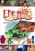 ふるさと再生 日本の昔ばなし パート2 10巻 (かちかち山 ほか)