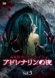 AKBホラーナイト アドレナリンの夜 Vol.3