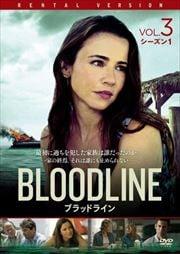 BLOODLINE ブラッドライン シーズン1 Vol.3